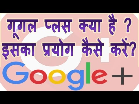 what is google plus How to use google+ in Hindi | Google plus kya hai iska paryog kaise kare