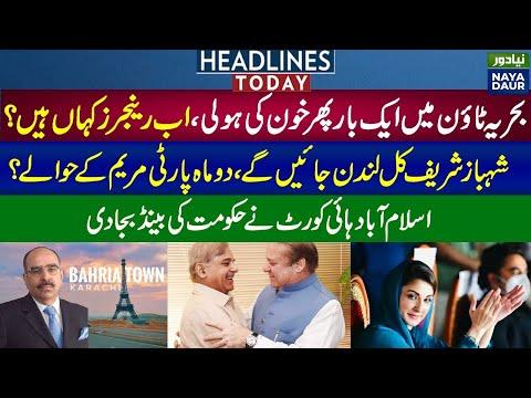 Bahria Town Occupying Govt Land   Shehbaz Sharif Deal   IHC Grills FIA   Pakistan Headlines