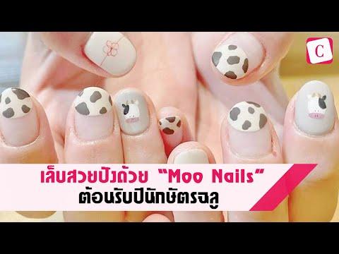 "[Celeb Online] เล็บสวยปังด้วย ""Moo Nails"" ต้อนรับปีนักษัตรฉลู"
