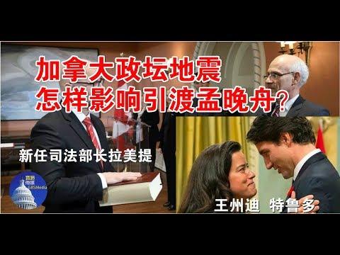 政论:加拿大政坛地震怎样影响引渡孟晚舟?(2/12)