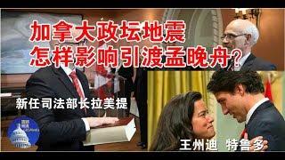 政论:加拿大政坛地震会让引渡孟晚舟前功尽弃?(2/12)