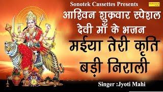आश्विन शुक्रवार स्पेशल देवी माँ के भजन मईया तेरी कृति बड़ी निराली माता रानी के भजन देवी गीत