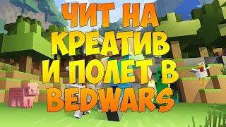 Чит на креатив и полёт в BEDWARS САМЫЙ ЛУЧШИЙ ЧИТ 1.8-1.9.1