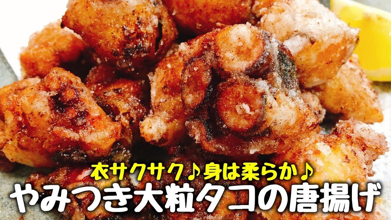レシピ タコ 唐 揚げ