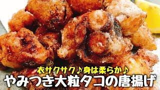 タコの唐揚げ|こっタソの自由気ままに【Kottaso Recipe】さんのレシピ書き起こし