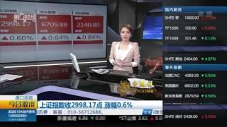 【今日股市】20160927完整版:强势反攻 大盘是否止跌企稳?