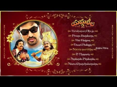 Yamaleela 2 Songs Jukebox - KV Satish | Mohan Babu | Brahmanandam | SV Krishna Reddy | Ananta Sriram