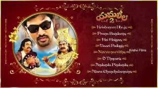 Yamaleela 2 Songs Jukebox - KV Satish   Mohan Babu   Brahmanandam   SV Krishna Reddy   Ananta Sriram