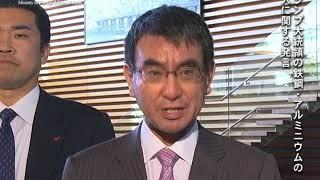 河野外務大臣会見(平成30年3月2日)