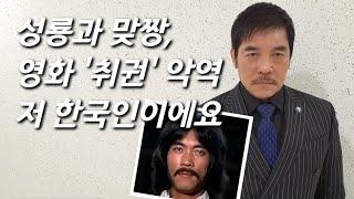 [황정리를 만나다] 홍콩 액션영화 세계적 전설, 77세