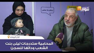 زهراش يرد بعد انتصار الحق:المحامية ستدرجات ليلى بنت الشعب وداتها للسجن