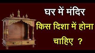 घर में मंदिर किस दिशा में होना चाहिए  ?  //ghar me mandir kis disha me rakhe//ghar ka vashtu .