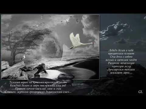 Смотреть видео ВОРОН и ЛЕБЕДЬ