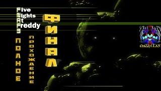 Five Nights At Freddy's 3 Прохождение ( 4 - 5 Ночь ) - ФИНАЛ (ХОРОШАЯ КОНЦОВКА)
