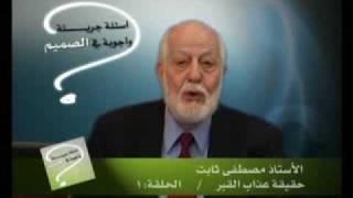 حقيقة عذاب القبر - ردًا على قناة الحياة الحلقة 1 - 4
