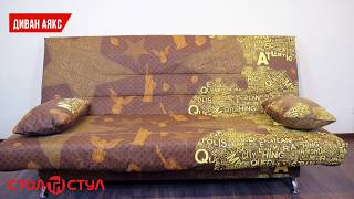 Диван Аякс PS State brown. Обзор стула от Стол и Стул - интернет магазин мебели