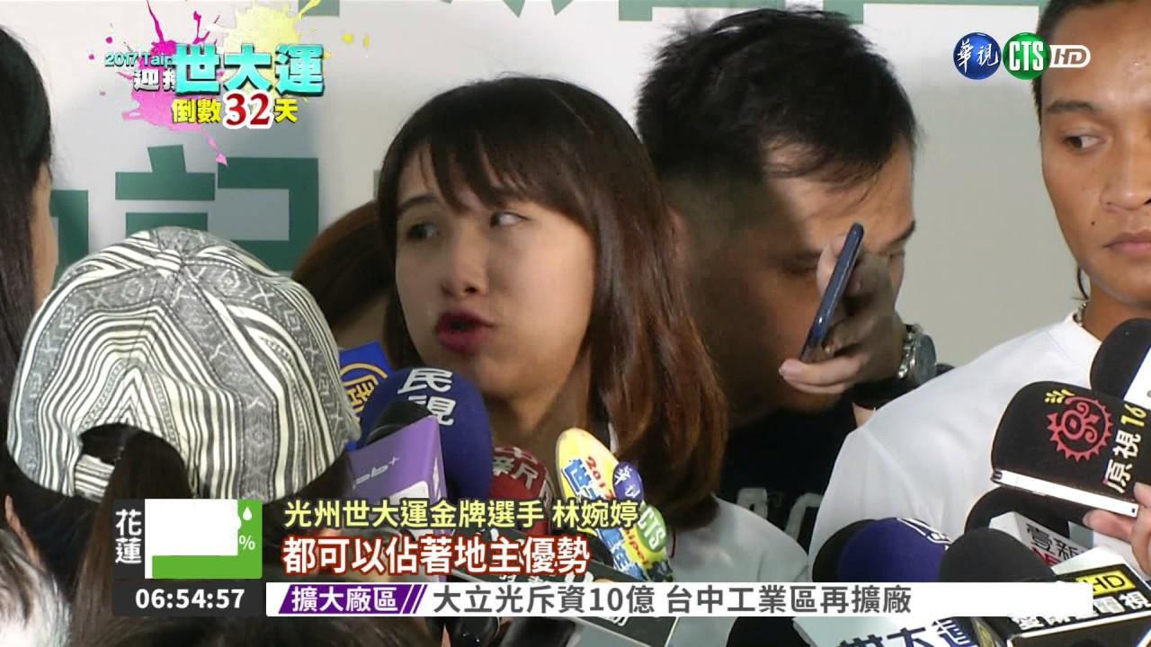 中華隊加油! 金牌選手登臺造勢 - YouTube