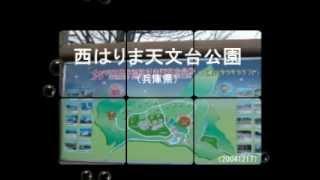 兵庫県立西はりま天文台公園は 、兵庫県佐用郡佐用町にある「宇宙と人間...