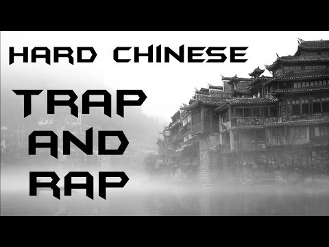 Hard Chinese Trap and Rap Hype Mix 2017  中國說唱