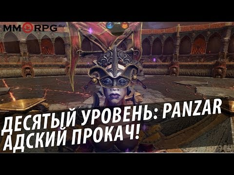 видео: Десятый уровень. panzar - адский прокач! via mmorpg.su