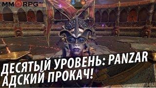 Десятый уровень. Panzar - адский прокач! via MMORPG.su