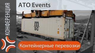 Контейнерные перевозки | www.sklad-man.ru |Контейнерные перевозки(, 2013-05-28T16:47:37.000Z)