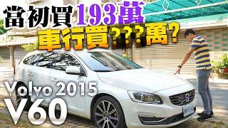 【中古車值多少】ep.23 15年Volvo V60,新車價193萬,今天我們直接聽著對折收起來。