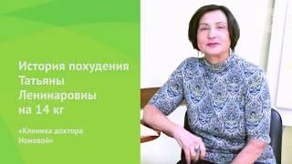 История снижения веса на 14 кг – Татьяна Ленинаровна. Как похудеть после 60 лет