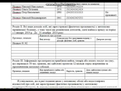 Список документов для субсидии на квартиру