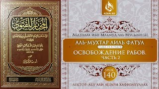 «Аль-Мухтар лиль-фатуа» - Ханафитский фикх. Урок 140. Освобождение рабов. Часть 2 | Azan.ru