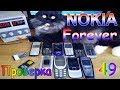 Проверка техники найденной на Свалке-49 NOKIA Forever