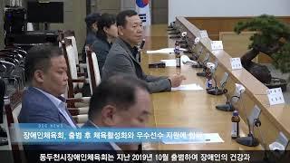 동두천시 장애인체육회 정기총회
