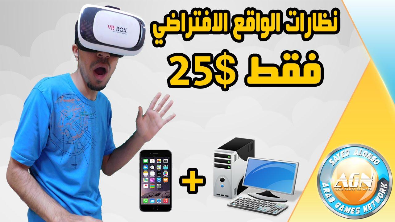 c3fc6ac29  نظارات الواقع الافتراضي بسعر خيالي للجوال و الكمبيوتر + شحن مجاني |  GearBest.com - VR BOX - YouTube
