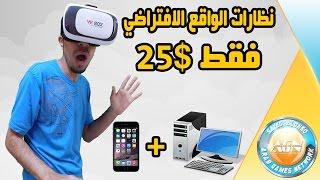 نظارات الواقع الافتراضي بسعر خيالي للجوال و الكمبيوتر + شحن مجاني | GearBest.com - VR BOX