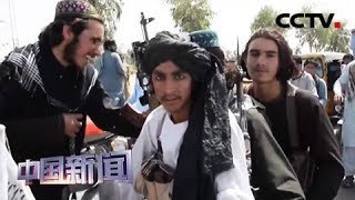 [中国新闻] 塔利班加大军事攻势 美撤军决心受考验 | CCTV中文国际