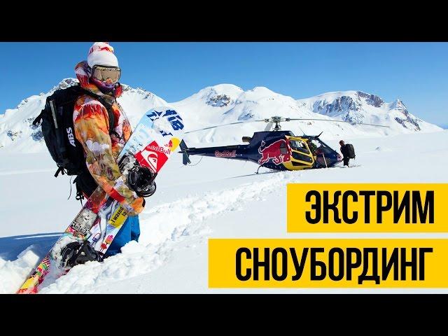 ЭКСТРЕМАЛЬНЫЙ СНОУБОРДИНГ ★ Travis Rice - сноуборд фристайл и фрирайд, спуск с горы