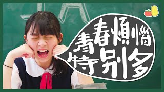 【青春的三大煩惱🤯】真係好煩!😣|Pomato 小薯茄