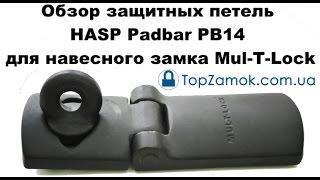 Обзор защитных петель HASP Padbar PB14 для навесного замка Mul-T-Lock