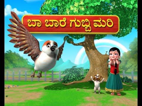 Ba Bare Gubbi Mari Kannada Rhymes for Children