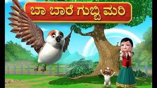 Ba Nackten Gubbi Mari Kannada Rhymes für Kinder