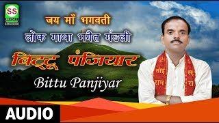 BITTU PANJIYAR  09709195584 {BHAKATI BABA MADHWA} 03|| SS MUSIC Presents ||