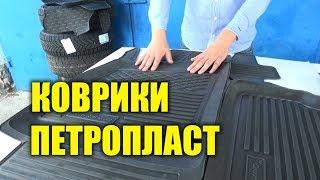 Автомобильные коврики ПетроПласт