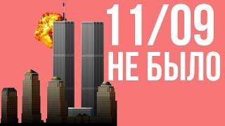 Если бы терактов 11 сентября не произошло | Альтернативная история