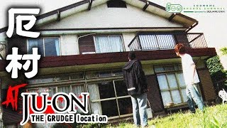 JU-ON - The Grudge house - actual location!! / SOKUSON