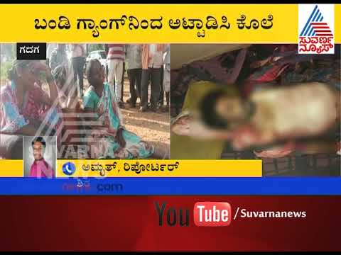 ಗಂಡ - ಹೆಂಡತಿ ಕಲಹ ಬಾಮೈದ ಮಟಾಷ್  Gadag District | Suvarna News