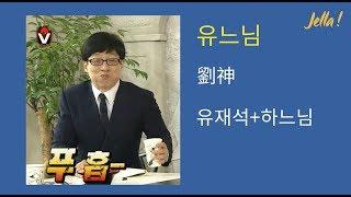 Jella 韓語頻道│『유재석』(劉在錫) 韓文單字