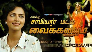 'எல்லாரும்  முத்தம்  கொடுங்க' - Aadai special with Amala Paul | Vj Abishek | Open Pannaa