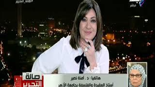 صالة التحرير - د. آمنة نصير: الإسلام لا يفرض الوصاية على أحد وحرية العبادة  جوهر الدين الإسلامي