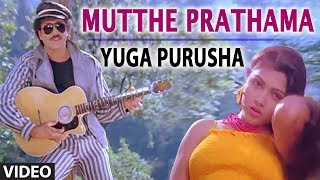 Kannada Old Hot Songs | Mutthe Prathama | Yugapurusha Kannada Movie