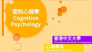 認知心理學|Cognitive Psychology